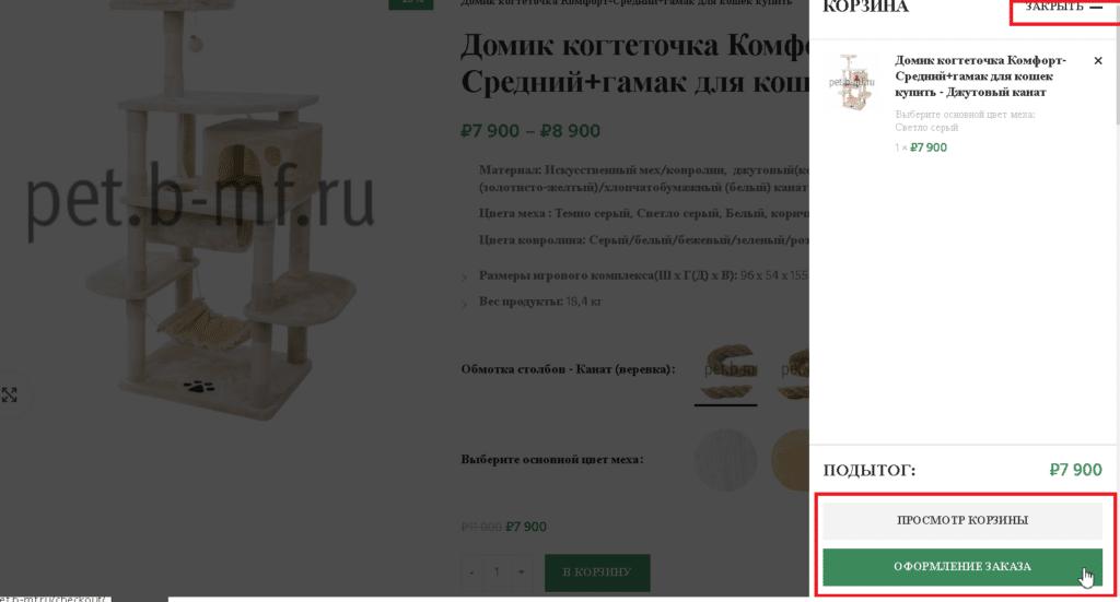 как заказать интернет зоо магазин ру (3)